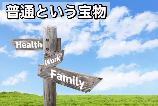 家族DAY