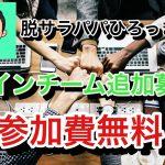 【無料】ラインチームメンバー追加募集