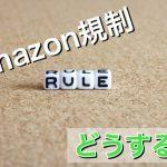 せどりアマゾンの規制